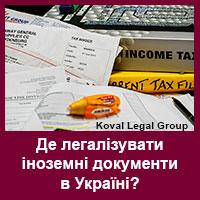 Де легалізувати іноземні документи в Україні?