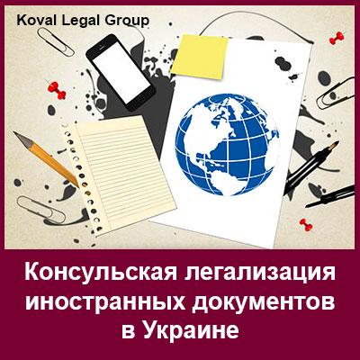 Консульская легализация иностранных документов в Украине