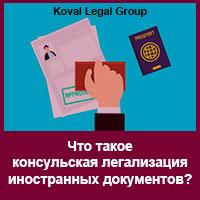 Что такое консульская легализация иностранных документов?