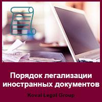 Порядок легализации иностранных документов