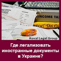 Где легализовать иностранные документы в Украине?
