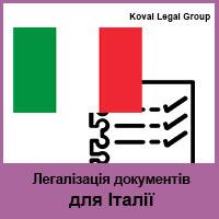 Легалізація документів для Італії