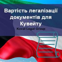 Ціна легалізації документів для Кувейту