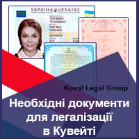 Необхідні документи для легалізації в Кувейті