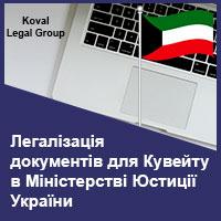 Легалізація документів для Кувейту в Міністерстві Юстиції України