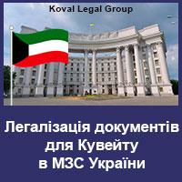 Легалізація документів для Кувейту в МЗС України