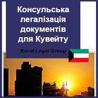 Консульська легалізація документів для Кувейту