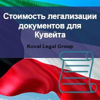 Цена легализации документов для Кувейта
