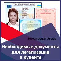 Необходимые документы для легализации в Кувейте