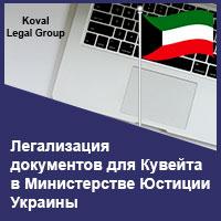 Легализация документов для Кувейта в Министерстве Юстиции Украины