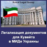 Легализация документов для Кувейта в МИДе Украины