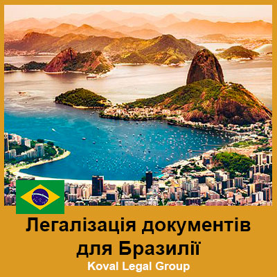 Легалізація документів для Бразилії