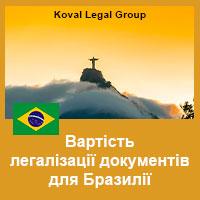 Вартість легалізації документів для Бразилії
