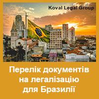 Перелік документів на легалізацію для Бразилії