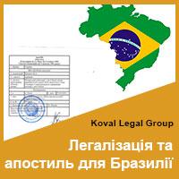 Легалізація та апостиль для Бразилії