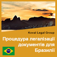 Процедура легалізації документів для Бразилії