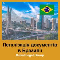 Легалізація документів в Бразилії