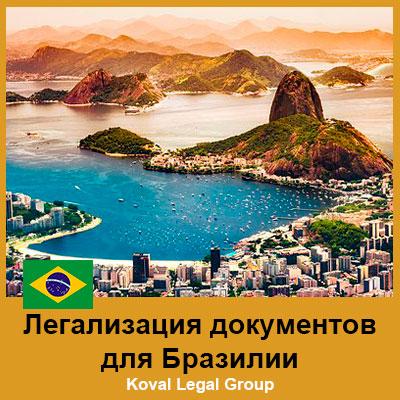 Легализация документов для Бразилии