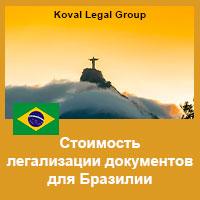 Стоимость легализации документов для Бразилии