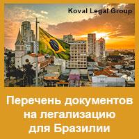 Перечень документов на легализацию для Бразилии
