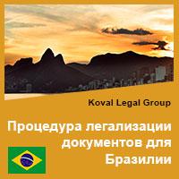 Процедура легализации документов для Бразилии