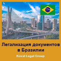 Легализация документов в Бразилии