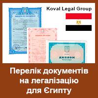Перелік документів на легалізацію для Єгипту