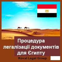 Процедура легалізації документів для Єгипту