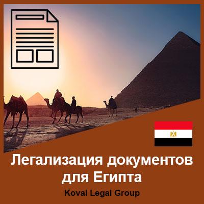Легализация документов для Египта