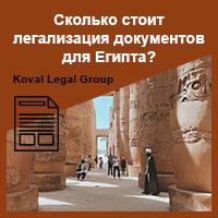 Сколько стоит легализация документов для Египта?