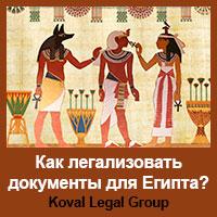 Как легализовать документы для Египта