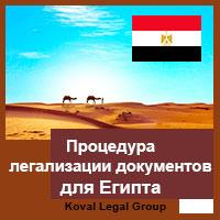 Процедура легализации документов для Египта