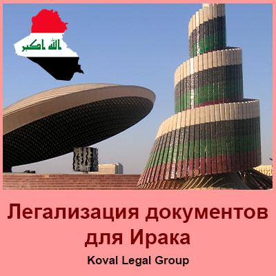 Легализация документов для Ирака