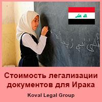 цена легализации документов для Ирака