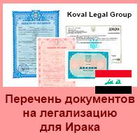 перечень необходимых документов на легализацию для Ирака