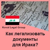 Как легализовать документы для Ирака