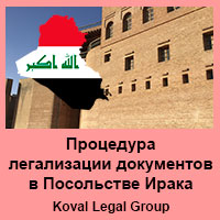 Процедура легализации документов в Посольстве Ирака