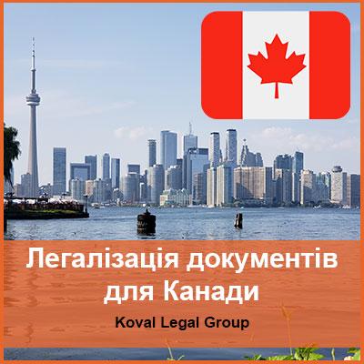 Легалізація документів для Канади