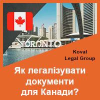 Як легалізувати документи для Канади?