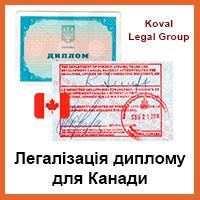 Легалізація диплому для Канади