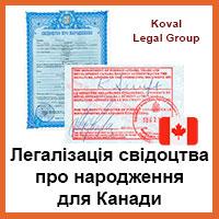 Легалізація свідоцтва про народження для Канади