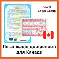 Легалізація довіреності для Канади