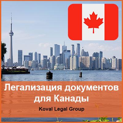 Легализация документов для Канады