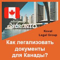 Как легализовать документы для Канады