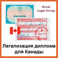 Легализация диплома для Канады