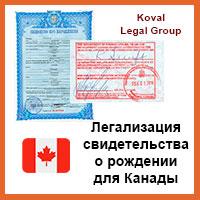 Легализация свидетельства о рождении для Канады