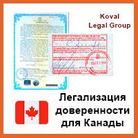 Легализация доверенности для Канады