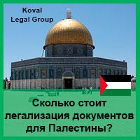 Сколько стоит легализация документов для Палестины?