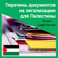 Перечень документов на легализацию для Палестины