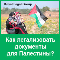Как легализовать документы для Палестины